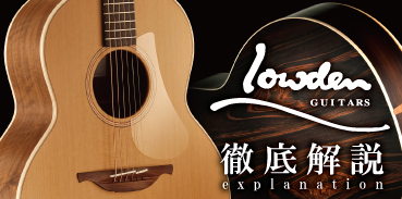 Lowden Guitars : Ireland