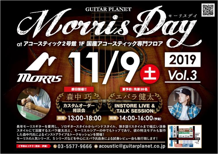 Morris Day Vol.3