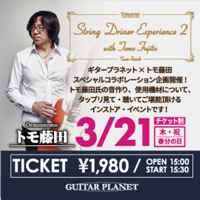 String Driver Experience 2 with トモ藤田