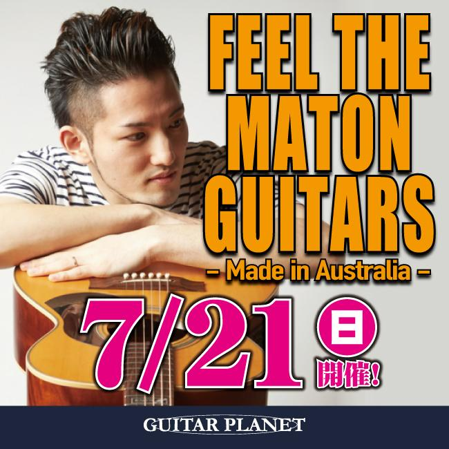 Feel The Maton Guitars |Guest:井草 聖二