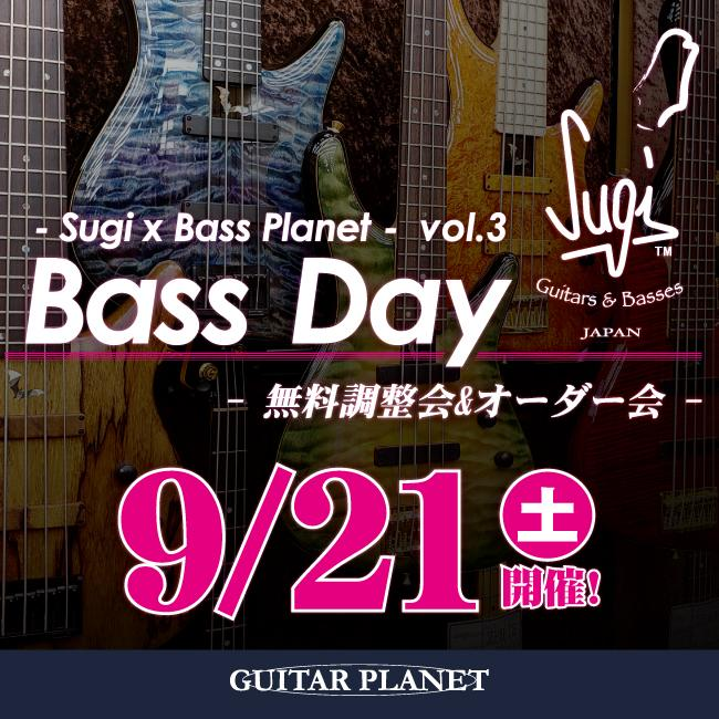 Sugi x BASS PLANET Bass Day Vol.3 - 無料調整会&オーダー会 -
