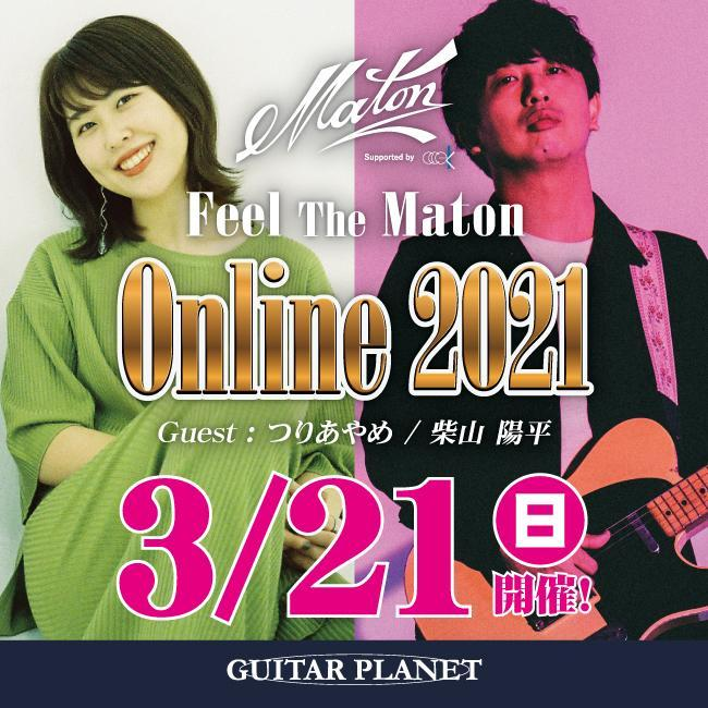 Feel The Maton Online | Guest:つりあやめ / 柴山 陽平